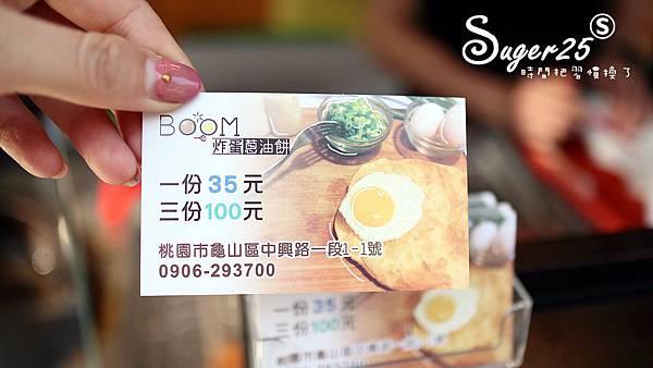 Boom炸彈蔥油餅4.jpg