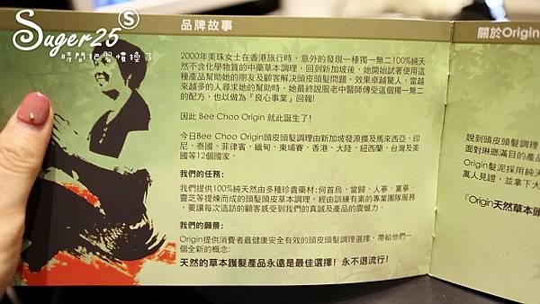 桃園髮寶草本頭皮護理16.jpg