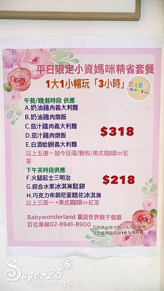 中永和BabyWonderland童話世界親子空間28.jpg