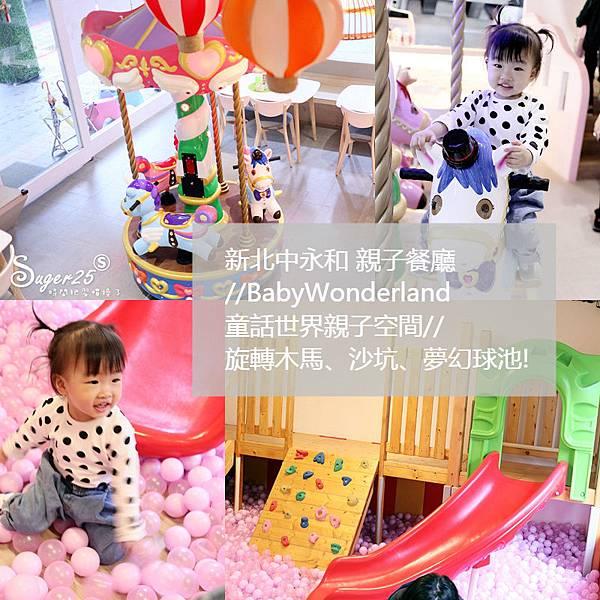 中永和BabyWonderland童話世界親子空間65.jpg