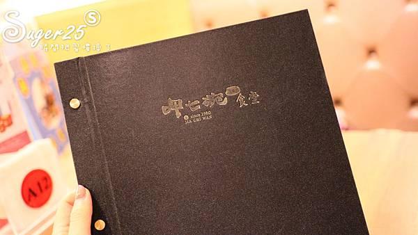 台北呷七碗油飯永康店13.jpg