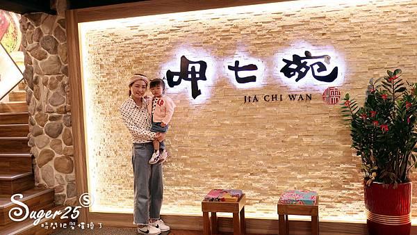 台北呷七碗油飯永康店36.jpg