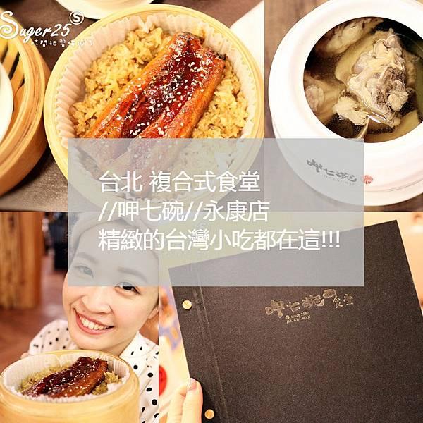 台北呷七碗油飯永康店tu_32.jpg