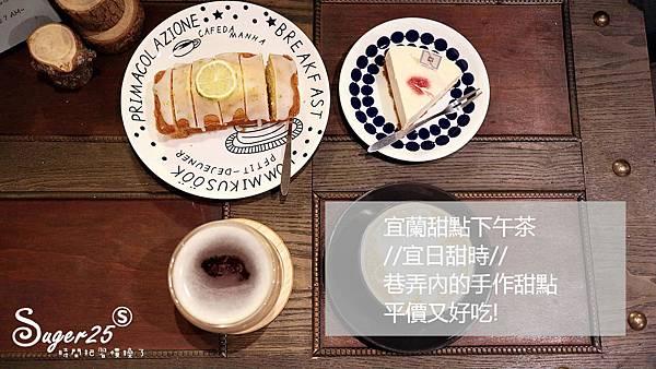 宜蘭甜點宜日甜時26.jpg