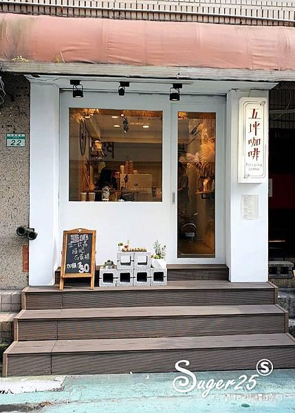 台北便宜下午茶五坪咖啡7.jpg