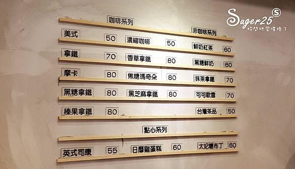 台北便宜下午茶五坪咖啡14.jpg