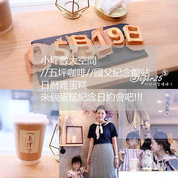 台北便宜下午茶五坪咖啡33.jpg