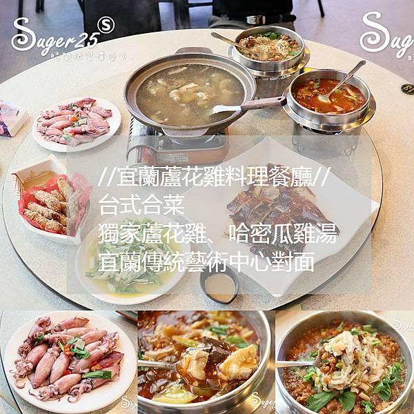 宜蘭合菜蘆花雞料理餐廳40.jpg
