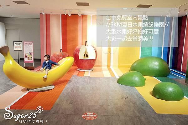 台中打卡水果繽紛展032.jpg