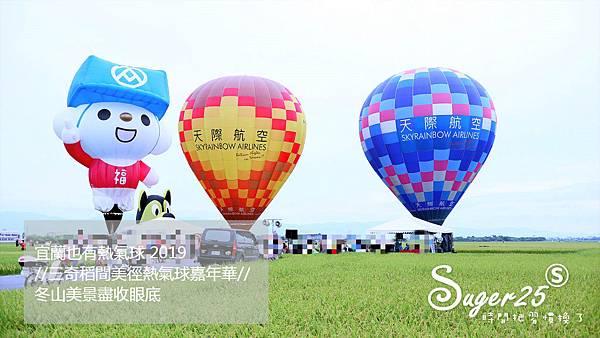 宜蘭三奇伯朗大道熱氣球32.jpg