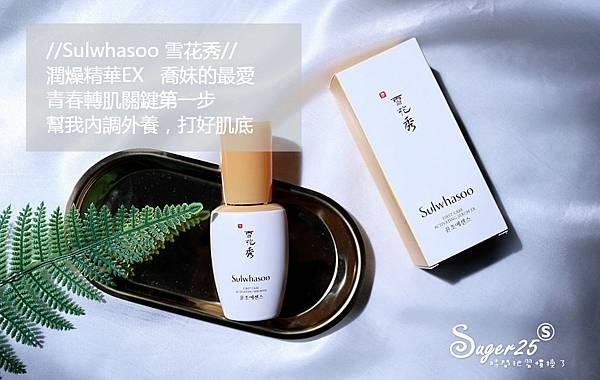 宋慧喬雪花秀潤燥精華EX14.jpg