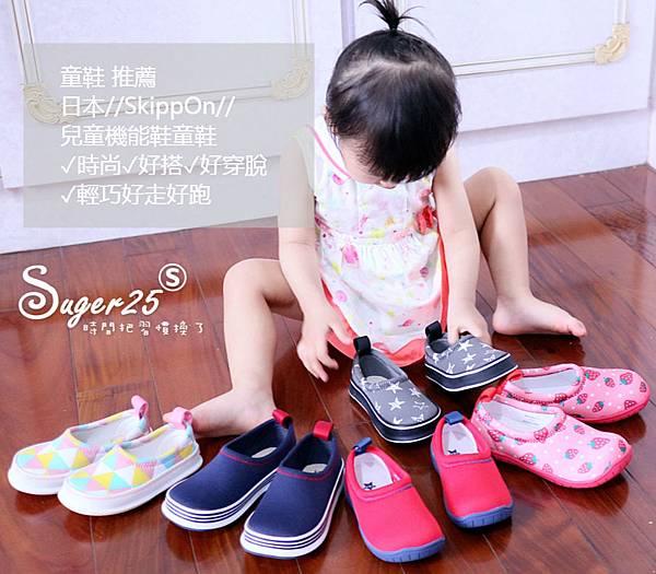 SkippOn兒童機能鞋童鞋42.jpg
