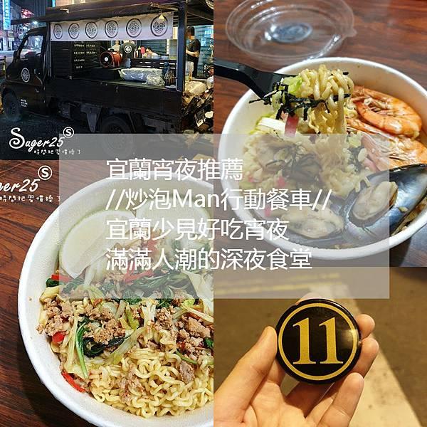宜蘭消夜推薦炒泡Man行動餐車19.jpg
