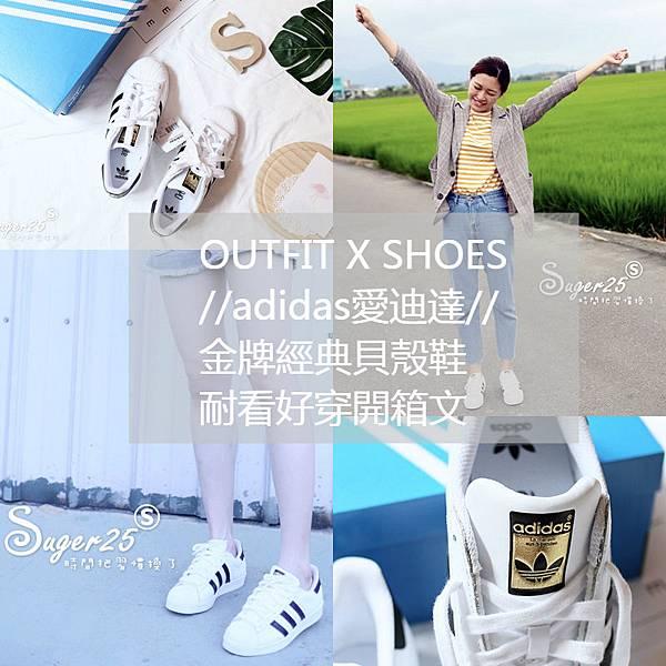 adidas經典貝殼鞋25.jpg