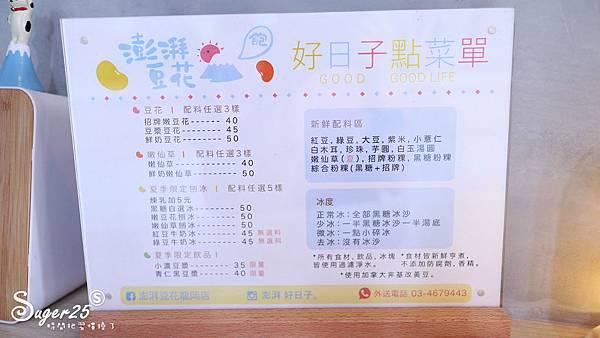 桃園銅板美食澎湃豆花龍岡店6.jpg