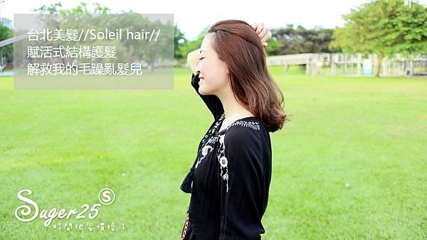 台北Soleil hair賦活式結構護髮38.jpg