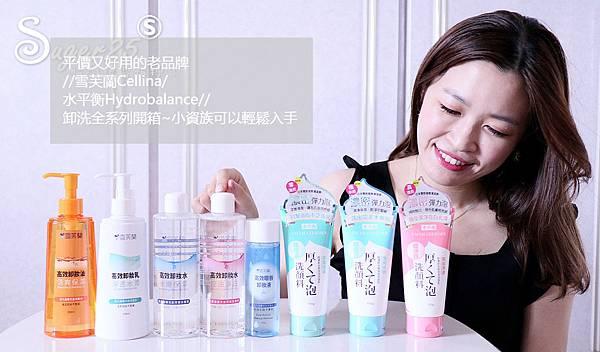 雪芙蘭水平衡洗臉卸妝推薦45.jpg