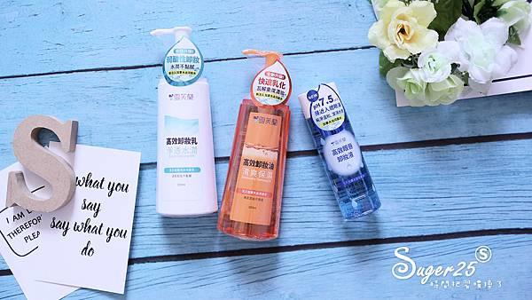 雪芙蘭水平衡洗臉卸妝推薦47.jpg