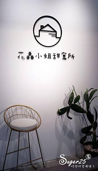 宜蘭花轟小姐甜寓所X聽見咖啡40.jpg