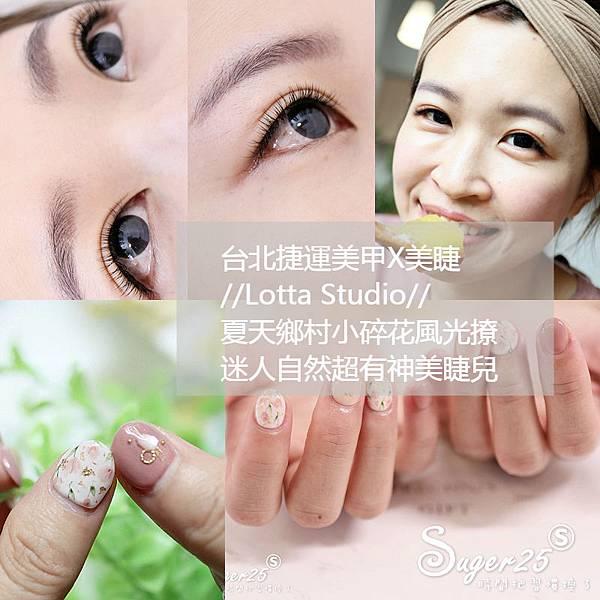 台北接睫毛美甲Lotta Studio28.jpg