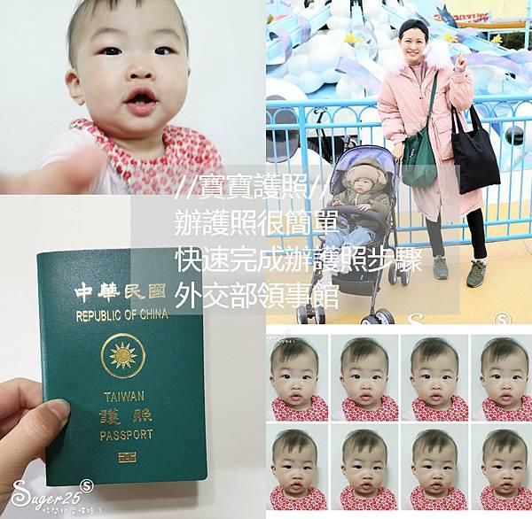 嬰兒快速辦護照19.jpg