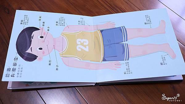 性教育啟蒙身體的祕密立體遊戲書7.jpg