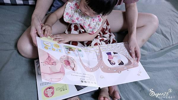 性教育啟蒙身體的祕密立體遊戲書26.jpg