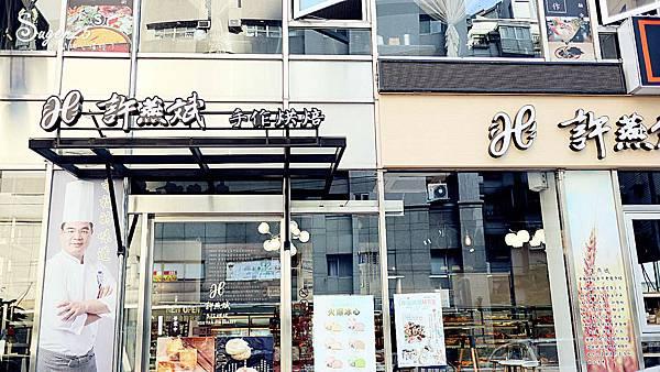 桃園新莊麵包店許燕斌手作烘焙2.jpg