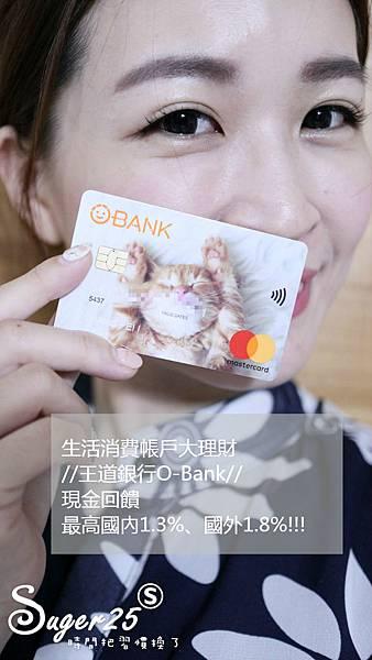 王道銀行O-Bank生活消費理財40_meitu_71_meitu_23