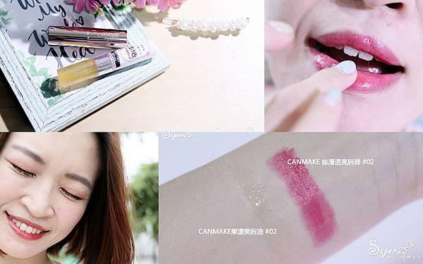日本CANMAKE 絲滑透亮唇膏18.jpg