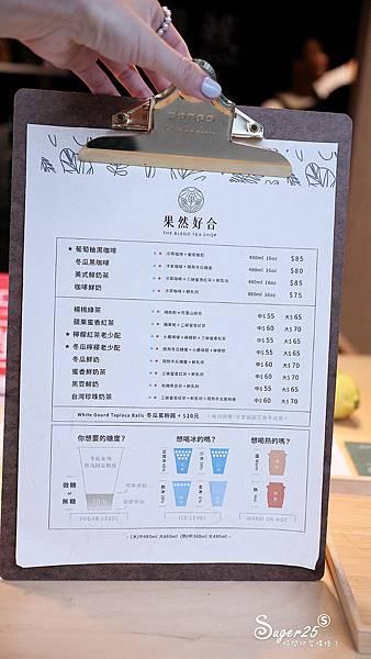 The Blend Tea Shop果然好合大安區飲料2.jpg