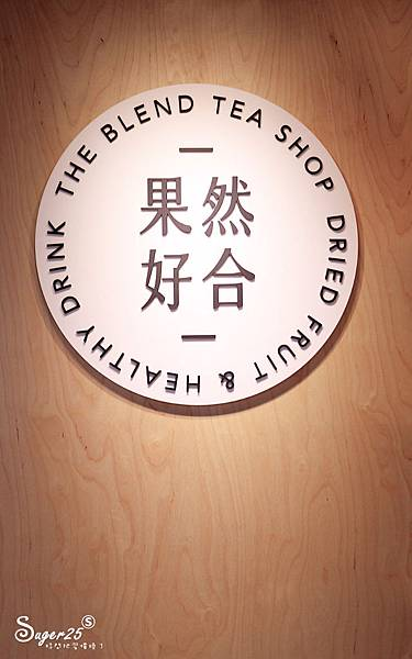 The Blend Tea Shop果然好合大安區飲料4.jpg