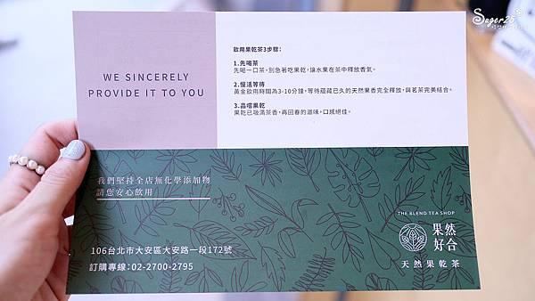 The Blend Tea Shop果然好合大安區飲料16.jpg