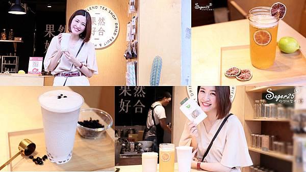 The Blend Tea Shop果然好合大安區飲料35.jpg