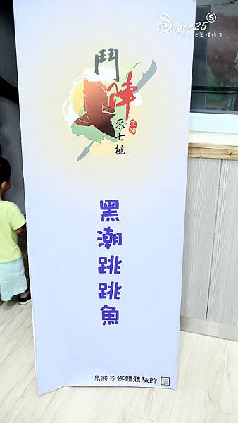 宜蘭親子館鬥陣來七桃體驗館27.jpg
