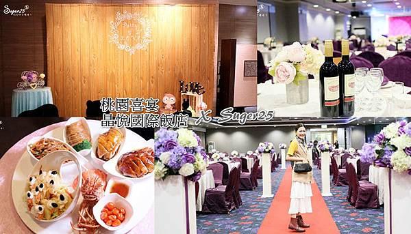 桃園戶外證婚婚宴料理晶悅國際飯店55-1.jpg