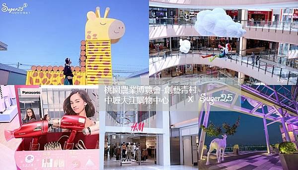 大江購物中心周年慶102_meitu_88.jpg