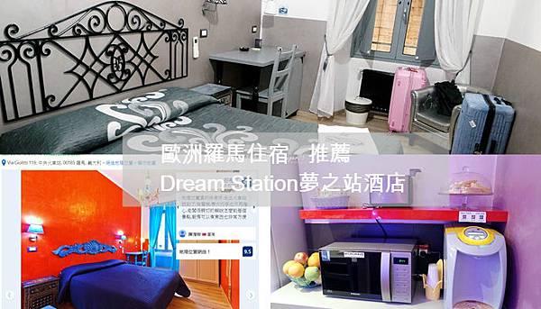 歐洲羅馬住宿Dream Station夢之站酒店21.jpg