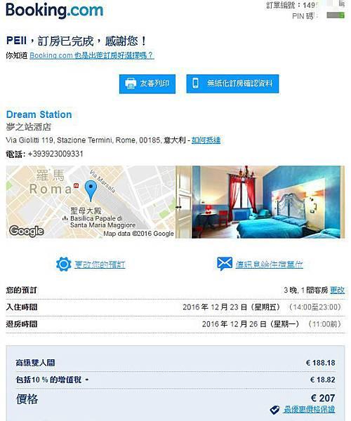 歐洲羅馬住宿Dream Station夢之站酒店22