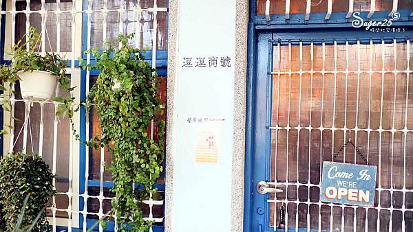 宜蘭文青老宅逗逗商號咖啡廳72.jpg