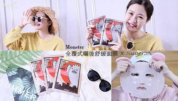 MonsterCondition曬後舒緩面膜42.jpg