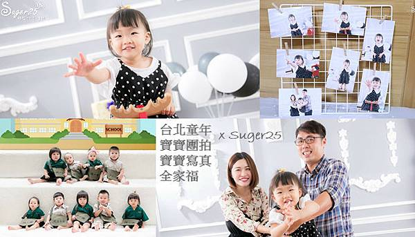 台北童年寶寶團拍寶寶寫真57.jpg