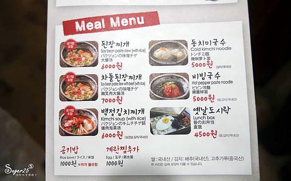 首爾自由行一隻雞36.jpg