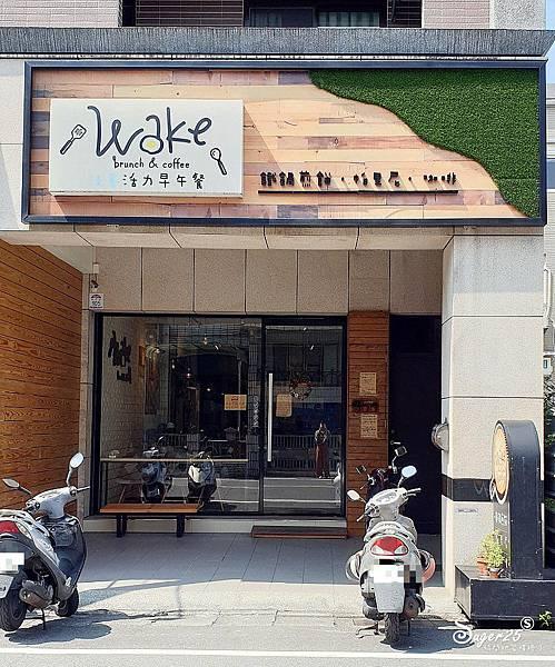 宜蘭市早午餐wake沃克12.jpg