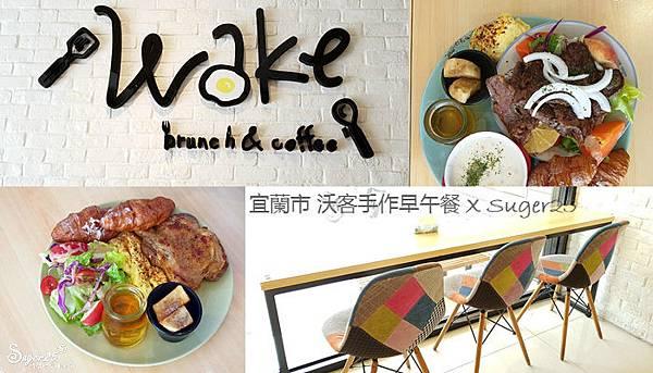 宜蘭市早午餐wake沃克30.jpg