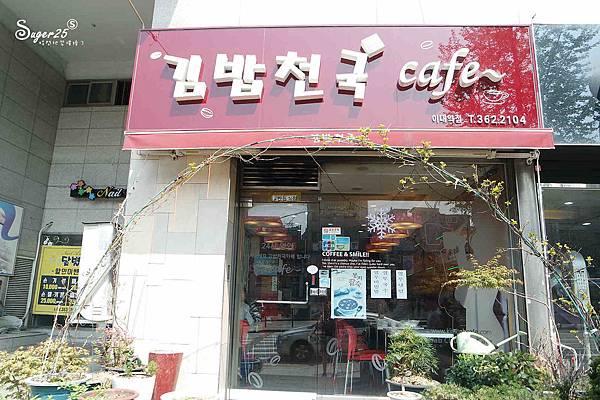 首爾自由行梨大必吃烤肉14.jpg