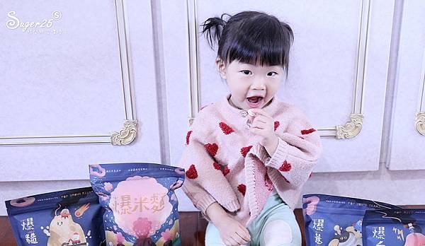 寶寶健康點心好米芽Homiya54.jpg