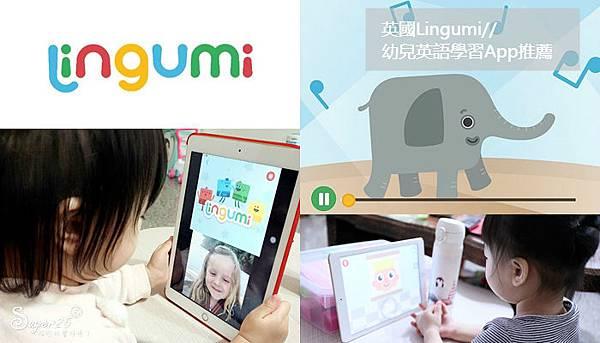 Lingumi 幼兒英語親子app47