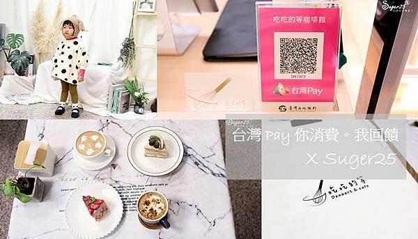 台灣Pay送回饋金22.jpg