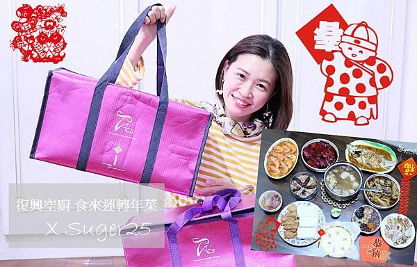 復興空廚宅配年菜30.jpg